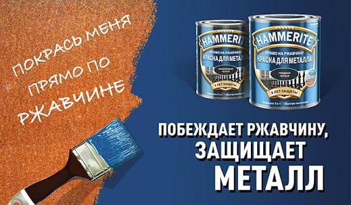 Hammerite: молотковое покрытие продлит срок службы металлических изделий на 8 лет