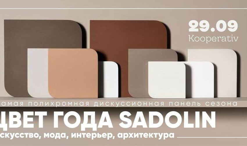Цвет года Sadolin. Искусство, мода, интерьер, архитектура
