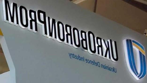Трансформация «Укроборонпрома» одобрена Верховной Радой